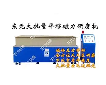 平移式磁力研磨机